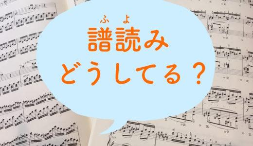深く&効率よくピアノの楽譜を読むために心がけている9つのこと