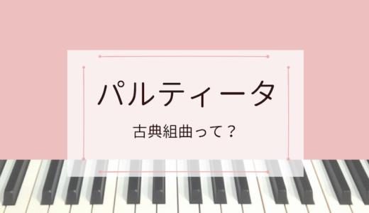 《作品メモ》古典組曲とは?J.S.バッハ 「パルティータ 第6番 ホ短調 BWV830」
