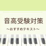 音楽高校・音楽大学受験対策の楽典・ソルフェージュおすすめテキスト