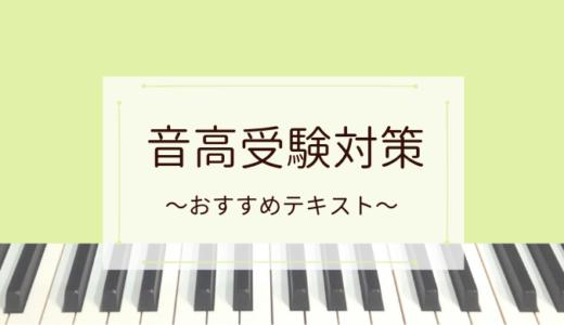 音楽高校を受験したい![2] 今すぐ楽典&ソルフェージュ!おすすめテキストと問題集