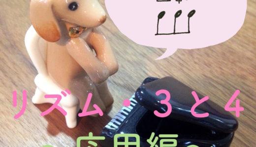 ソルフェージュ・リズムのコーナー  [第3回] 3対4のリズム〜応用編〜
