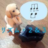 ソルフェージュ・リズムのコーナー[第1回]連符と2対3、3対2のリズム〜2拍3連も!〜