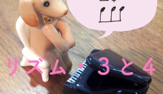 ソルフェージュ・リズムのコーナー[第2回]あの名曲にも!3対4・3拍4連のリズム
