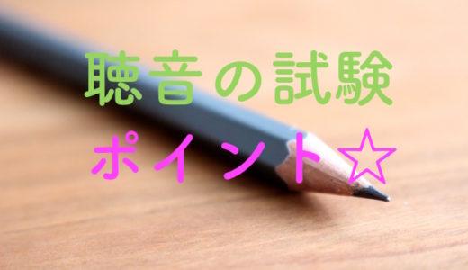 音高・音大受験直前に・・・聴音テストの要チェックポイント!