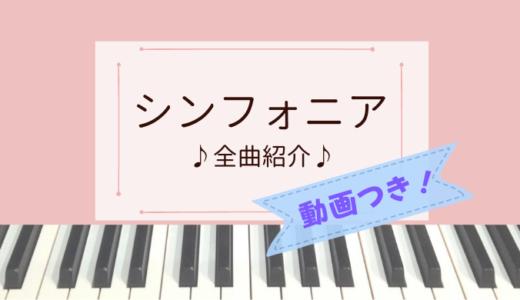 【動画つき】バッハのシンフォニア分析&解説。コンクールや練習の選曲に迷ったら?難易度・タイプ別おすすめ