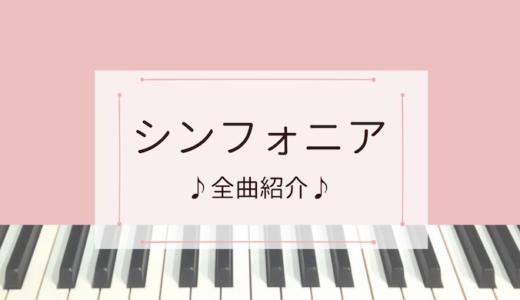 バッハのシンフォニア。コンクールや練習の選曲に迷ったら?難易度・タイプ別おすすめ