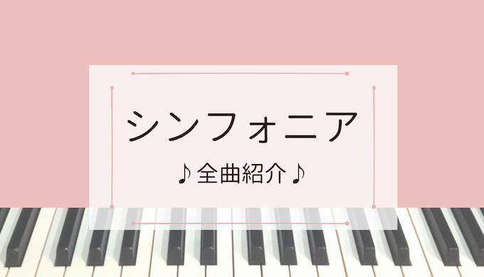 バッハのシンフォニアおすすめを難易度・タイプ別に全曲解説