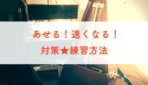 ピアノの本番で緊張してあせる、速くなる人へ。失敗を防ぐ練習方法は?
