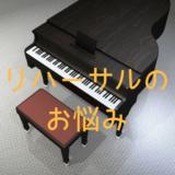本番前のリハーサル時間、どうつかう?ピアニスト目線の5つの心得