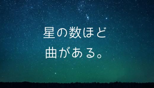 コンクールやレッスンの選曲ポイント〜4つのケース別考えかた〜