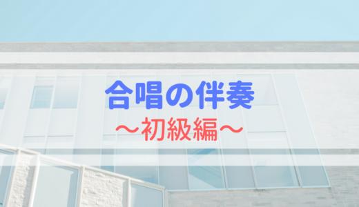合唱コンクール伴奏のポイント初級編〜初めてでもきっとできる!〜