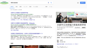 京都 音楽高校で検索