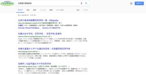 北海道 音楽高校で検索