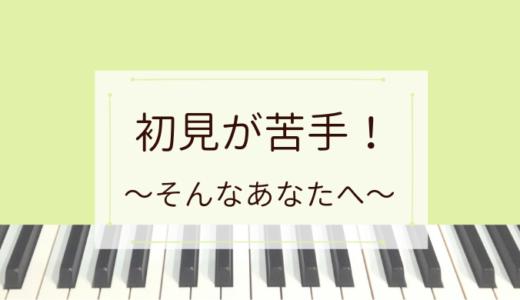 ピアノ初見力アップのためにできること(長期的な対策)