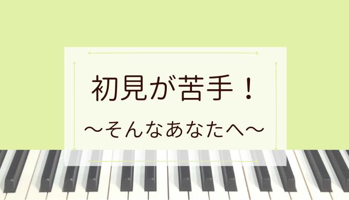 ピアノの初見が苦手な人へ、初見力をつける長期的な対策