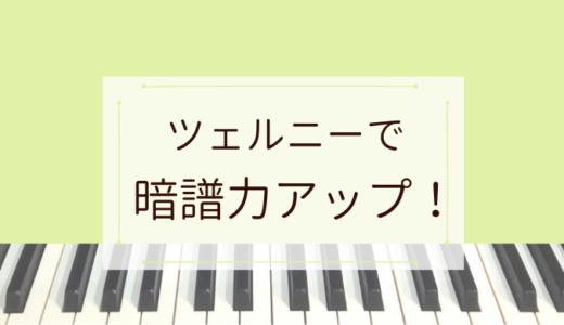 暗譜が苦手な人への対策「ツェルニー/8小節の練習曲」