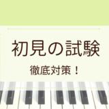 ピアノ初見試験(テスト)の実践的な対策方法