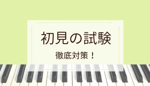 ピアノ初見試験の対策方法ー予見と演奏の実践的なポイントを紹介ー