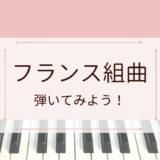 バッハのフランス組曲を弾こう!学べること・難易度・練習の進め方を解説