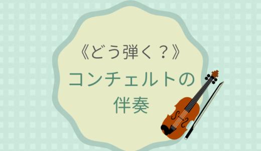 協奏曲(コンチェルト)のピアノ伴奏パートを弾くときに気をつけたいこと