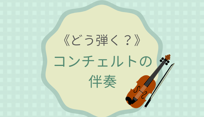協奏曲(コンチェルト)の伴奏ポイント