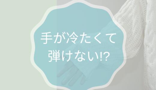 ピアノの本番前に手が冷たくなっちゃう!どうすればいい?原因と対処法