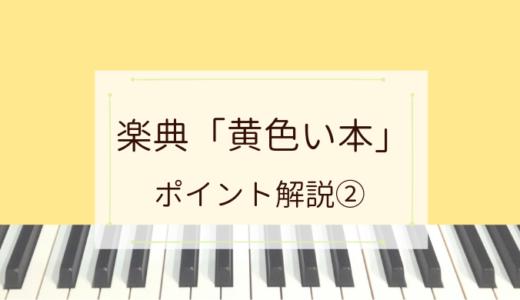 【後編】ピアニストのための楽典学習!「黄色い本」の重要ポイントをチェック!