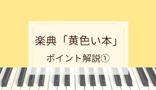 ピアノを弾くなら知っておきたい楽典の基礎。音高・音大受験に必須の「黄色い本」を解説![前編]