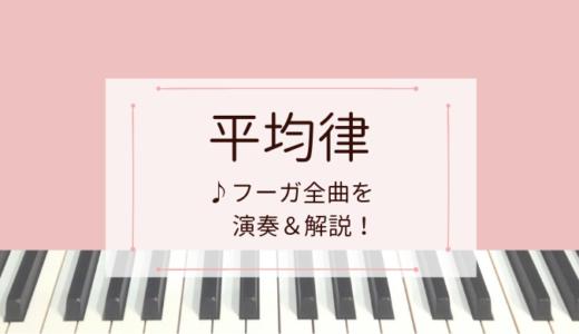 【平均律1巻】フーガ全24曲の練習動画と演奏・分析のポイント【バッハ】※更新中!