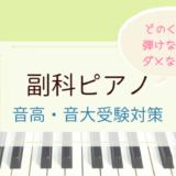 音楽大学・音楽高校受験の副科ピアノ対策