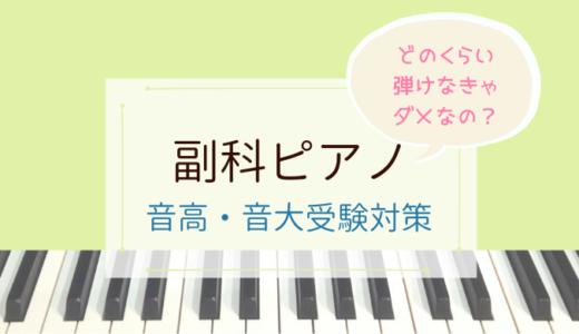 副科ピアノって?音大・音高受験対策におすすめのテキストもレベル別に紹介