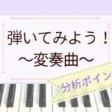 ピアノ変奏曲の分析と演奏のポイント