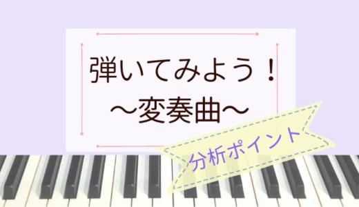 ピアノの変奏曲、どう弾くの?【5つの分析&練習ポイント】