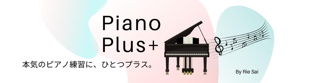 Piano Plus+(ピアノプラス)