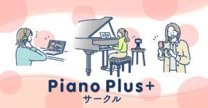 ピアノのオンラインコミュニティ「Piano Plus+サークル」