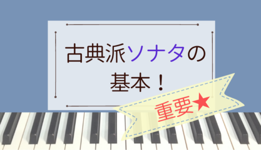 【古典派ソナタの基本!】ベートーヴェンのソナタの譜読みと演奏の重要ポイント
