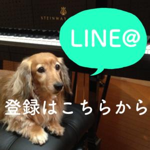 line@toroku