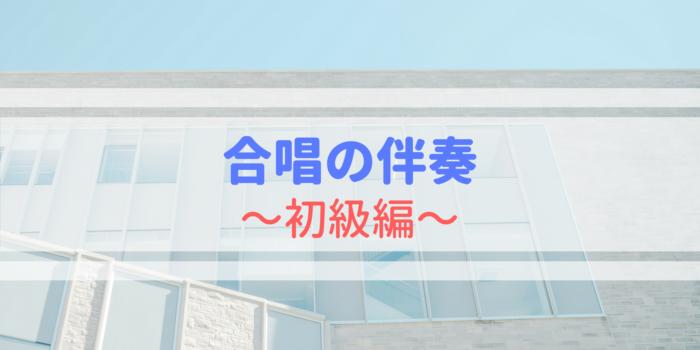 合唱の伴奏のコツ〜初級編〜