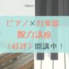 ピアノの脱力できない悩みを解消する講座