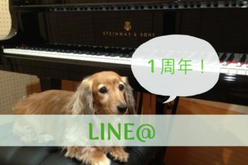 LINE@ピアノレッスンでの集客と運用