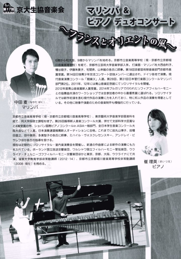 中田麦・崔理英コンサート10.26裏