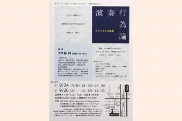 20180924演奏行為論レクチャーコンサート