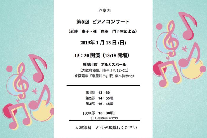 第8回ピアノ発表会プログラム