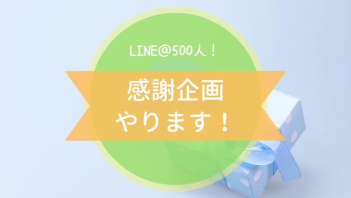 LINE@500人感謝企画