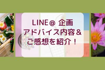 LINE@企画の演奏動画アドバイスと感想紹介