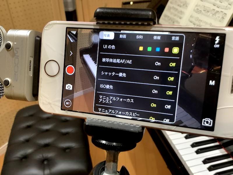 procam7でピアノ演奏を録画