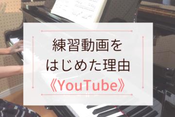 YouTubeピアノ練習配信を始めた理由