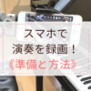 スマホと外付けマイクでピアノ演奏を録音してYoutubeにアップする