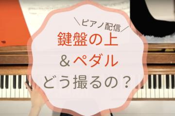 ピアノの鍵盤を上から映す俯瞰アングルとペダルのアングルのセッティング機材