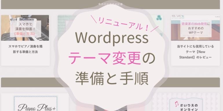 Wordpressテーマ変更の準備と手順